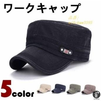 ワークキャップ 帽子 メンズ ランニング キャップ キャップ 男女兼用 ワーク ワーク レディース 無地 登山 UVカット