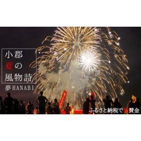 【8月10日】伝統の花火大会を継続したい 夢HANABI 2019 協賛金