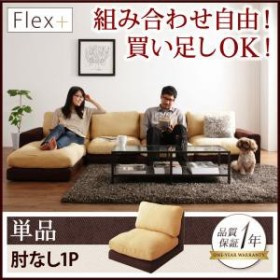 カバーリングモジュールローソファ Flex+ フレックスプラス ソファ 肘なし 1P