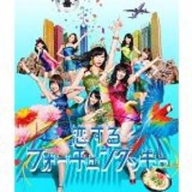 【中古】恋するフォーチュンクッキーType B(初回限定盤)  [CD+DVD] AKB48 [管理:527330]