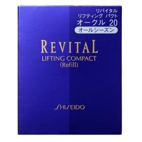資生堂 リバイタル リフティングパクト オークル20 (レフィル) 12g【ベースメーク ファンデーション】