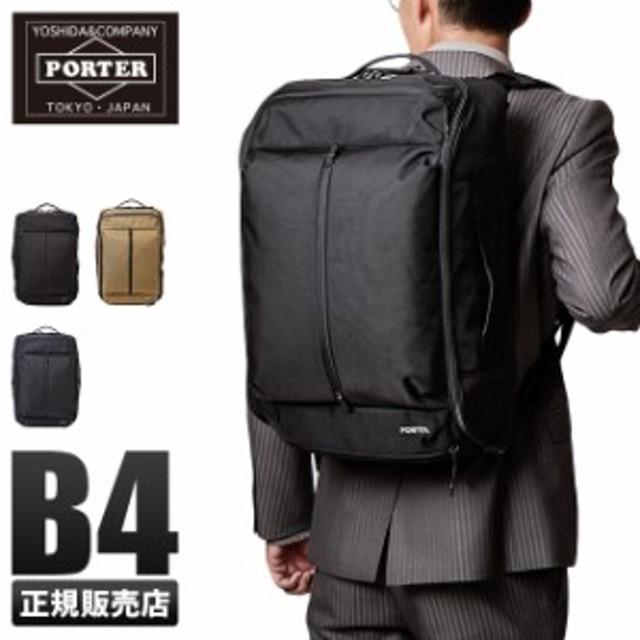 本日10~15倍 吉田カバン ポーター アップサイド 3WAYブリーフケースS 532-17901