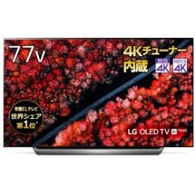 送料無料(沖縄・北海道・離島を除く)☆LG 77型 4Kチューナー内蔵有機ELテレビ AI/ドルビーアトモス対応 OLED77C9PJA