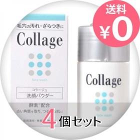 コラージュ洗顔パウダー 40g 4個セット