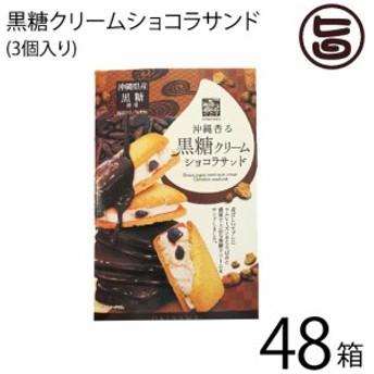 珍品堂 黒糖クリームショコラサンド ミニ 3枚×48箱 黒糖の豊潤な香り 風味豊かな味わい 沖縄産黒糖使用 おやつに最適 沖縄土産 お土産