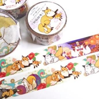 【新作】狐のマスキングテープ「御狐絵巻」
