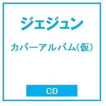 ジェジュン Love Covers CD ※特典あり