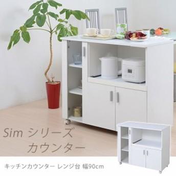 キッチンカウンター レンジ台 コンパクトでキャスター付 シンプルなホワイト 幅90cm FAP-0017-WH-JK