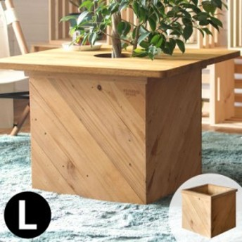 プランターカバー スクエア形 プランター 大型 Lサイズ 植木鉢 木製 室内 屋外 鉢カバー ガーデニング ガーデンテーブル おしゃれ
