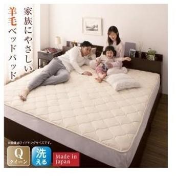 100% ウール 日本製 洗える 入学祝 クイーン 抗菌防臭 ベッド用 160×200cm 敷きパッド マットパッド ベッドパット ベッドシーツ パットシーツ ベッドパッド
