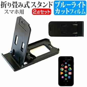 Palm Phone [3.3インチ] 機種で使える 折り畳みスタンド 黒 と ブルーライトカット 液晶保護フィルム メール便送料無料