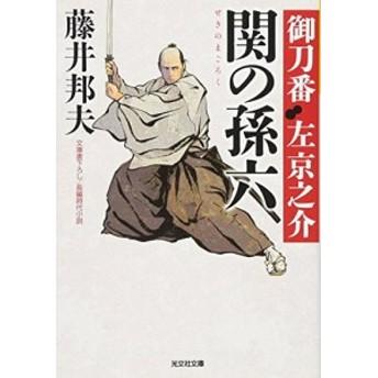 (中古)(文庫)関の孫六(管理:807946)/藤井邦夫