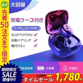 ワイヤレスイヤホン Bluetooth イヤホン イヤフォン ブルートゥース 高音質 iPhone android ヘッドセット モバイルバッテリー付き 片耳
