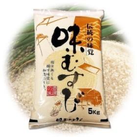 白米 精米済 米 精米 カレーライスや混ぜご飯に最適 味むすび 5kg