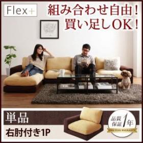カバーリングモジュールローソファ Flex+ フレックスプラス ソファ 右肘付き 1P