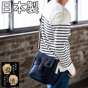 藍渋帆布ミニフラップショルダーバッグ/日本製[誕生日プレゼント プレゼント ギフト 敬老の日 バッグ]