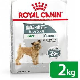 ロイヤルカナン 歯垢・歯石が気になる 超小型犬・小型犬用 ミニ デンタルケア 2kg ジップ付