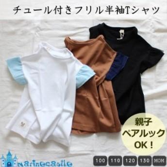 親子ペアルック 半袖tシャツ チュール付きフリル半袖tシャツ ナチュラル 韓国 子供服 キッズ 女の子 オソロ カットソー トップス 100cm 1