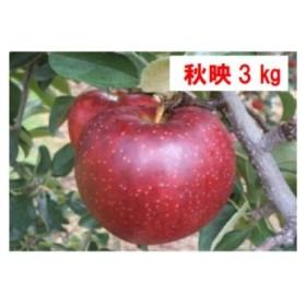 秋映(あきばえ) 3kg