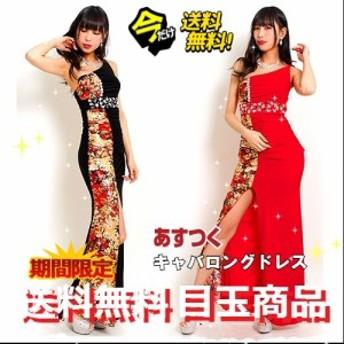 キャバ ドレス ロング セール 安い キャバクラ 衣装 コスプレ あすつく 送料無料 和風ワンショルダーマーメイドロングドレス