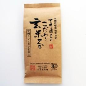 中井通夫の有機こだわり玄米茶(有機コシヒカリ玄米入り)120g / 日本茶 宇治茶 茶葉 /