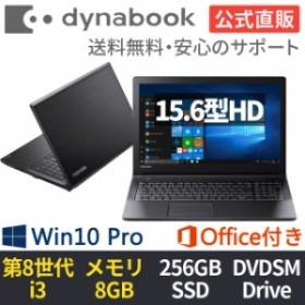 dynabook BZ35/M ノートパソコン 新品 本体 Windows10 Office付き Core i3 メモリ 8GB SSD 256GB 15.6型 ダイナブック PBZ35MB-SHD