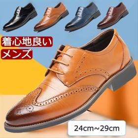 ビジネスシューズ 本革 メンズ 紳士靴 脚長 美脚 紐靴 防滑 革靴 防水 ストレートチップ ウォーキング