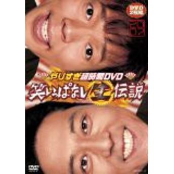 【中古】やりすぎ超時間DVD 笑いっぱなし生伝説2007 [DVD] (2007) 今田耕司; 東野幸治 [管理:159384]