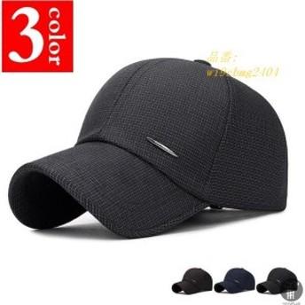 キャップ 野球帽 帽子 ワークキャップ スポーツ 紫外線対策 日差し対策 メンズ ユニセックス レディース 無地 男女兼用 ぼうし ベースボ