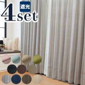 柄選べるアラカルト遮光カーテン&多機能レースカーテン 4枚セット【お買い得 在庫限り終了】