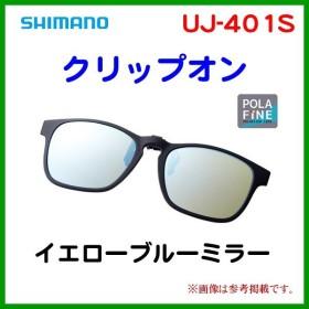 シマノ  クリップオン  UJ-401S  フレーム/ ブラック  レンズ/ イエローブルーミラー ( 2019年 7月新製品) ▲