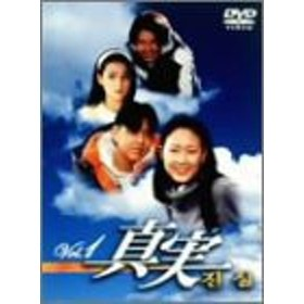 【中古】真実 DVD-BOX (2004) (管理:137176)