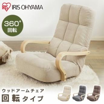 座椅子 回転座椅子 ウッドアームチェア 回転タイプ WAC-K グレー・ブラウン 送料無料 チェア 椅