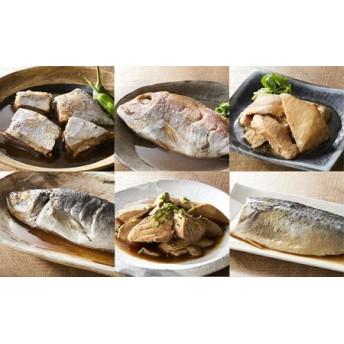 6種の無添加煮魚セット