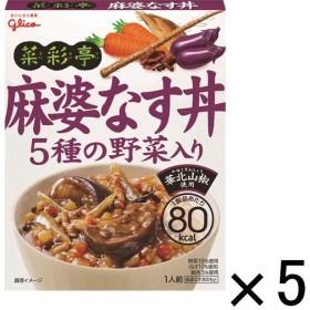 グリコ 菜彩亭 麻婆なす丼 5種の野菜入り 80kcal 140g 1セット(5食入)