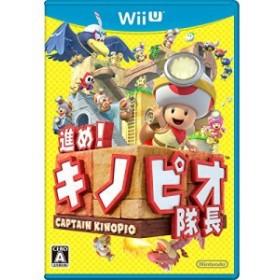 【中古】(Wii U)進め! キノピオ隊長 (管理:381077)