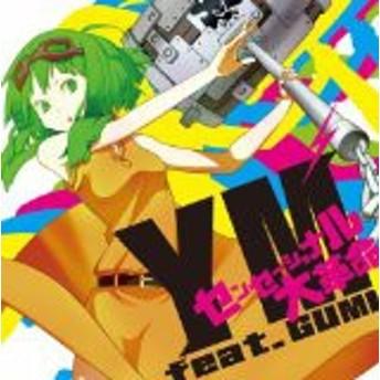 (中古)(CD)センセーショナル大革命 / YM feat.GUMI (ジャケットイラスト:YM) YM feat. GUMI(管理番号:518756)