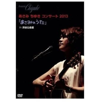 あさみちゆきコンサート2013 あさみのうた in 渋谷公会堂/あさみちゆき