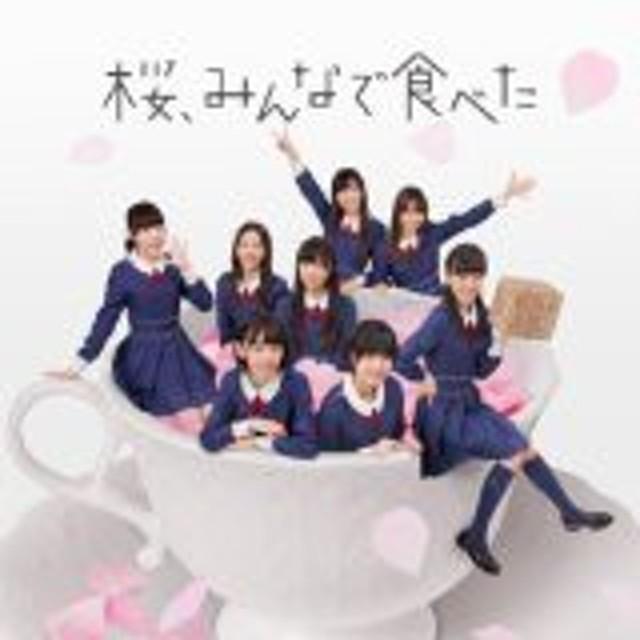 【中古】桜、みんなで食べた (Type-A)(CD+DVD)(初回プレス盤) HKT48 [管理:528614]