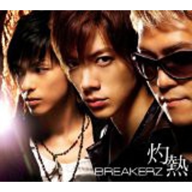 【中古】灼熱/世界は踊る(初回限定盤)(DVD付)  [CD+DVD] BREAKERZ [管理:509429]