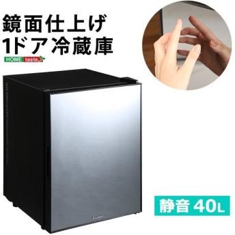 左右両開対応 鏡面仕上げ冷蔵庫40L 1ドア Trinityシリーズ 代引不可 同梱不可