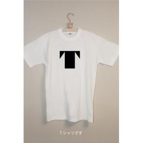 【受注制作】シンプルな一文字 Tシャツ ひと文字 アルファベット イニシャル
