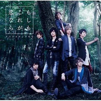 【中古】もしも これが恋なら(初回限定盤A)(DVD付) / 風男塾 (管理:546086)