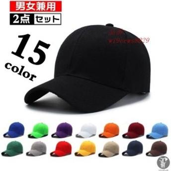 帽子 キャップ 2点セット レディース スポーツ 無地 シンプル 男女兼用 メンズ UVカット アウトドア 夏