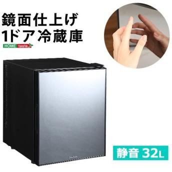 左右両開対応 鏡面仕上げ冷蔵庫32L 1ドア Trinityシリーズ 代引不可 同梱不可