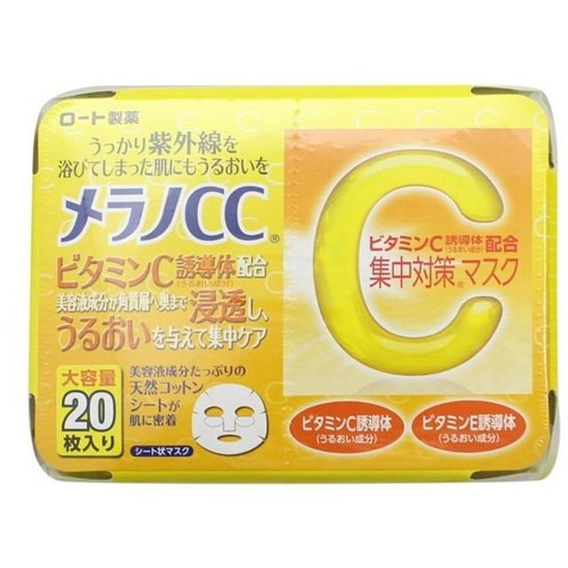 ロート製薬 メラノCC 集中対策マスク 大容量 20枚