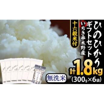 【十六穀米付き】いちき串木野産無洗米ひのひかりギフトセット