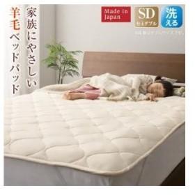 100% ウール 日本製 洗える 抗菌防臭 ベッド用 敷きパッド 120×200cm セミダブル マットパッド マットレス用 ベッドパット ベッドシーツ パットシーツ