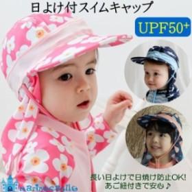 日よけ付きスイムキャップ 韓国子供服 UVカット 紫外線対策 女の子 ラッシュガード 水着 UPF50 ひも付き 韓国こども服 ナチュラル 男の子