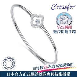 日本正版【CROSSFOR】手環 925純銀Dancing Stone懸浮閃動手環(6款可選)